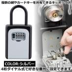 セキュリティキーボックス シルバー 鍵収納 4桁ダイヤル式 防犯 盗難防止 合鍵 共有 カードキー 壁掛け ドア CH-802-SV