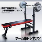 プレスベンチ バーベル ダンベル 筋トレ トレーニング 肉体改造 ダイエット 運動 自宅 器具 筋肉 二の腕 腹筋 KINBEN