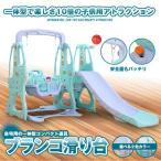 ブランコ一体型 滑り台 ブルー 室内 すべり台 折りたたみ 子供 遊具 こども 誕生日 プレゼント ボール BRASUBE-BL