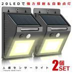 2セット センサーライト 屋外 LED 20個 ソーラーライト 人感センサー  屋内 明るい 防水 太陽光 玄関 防犯 自動点灯 TERAHOUSE