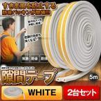 2セット 隙間テープ ホワイト 5m ドア すきま風防止 防音パッキン 引き戸 窓 扉 玄関用すきま 虫塵すき間侵入防止 シール テープ SUKITEPA-WH