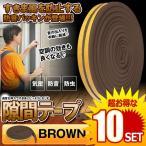 10セット 隙間テープ ブラウン 5m ドア すきま風防止 防音パッキン 引き戸 窓 扉 玄関用すきま 虫塵すき間侵入防止 シール テープ SUKITEPA-BR