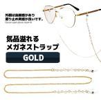 メガネチェーン ゴールド メガネ ストラップ 2本入り ずれ落ち防止 眼鏡チェーン シンプルでおしゃれ 男女兼用 ハイエンド KIHINCHAIN-GD