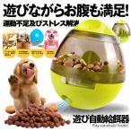 自動給餌器 ペットおもちゃ 猫 おやつボール 餌入れ ペット食器 ペットフィーダー 早食い防止 知育 餌やり OASOBI