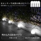 ソーラーライト 4個セット ホワイト 光センサー 夜間 自動点灯 ライト 埋め込み式 防水 防犯 ガーデン 庭 芝生 公園 アウトドア用 4-GADESORA-WH