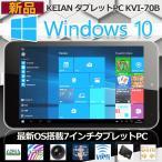 即納 Windows 10 搭載 7インチ タブレットPC パソコン クアッドコア IPS液晶タッチパネル wifi KVI-70B