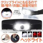 LEDヘッドライト キャップライト 2WAY 帽子ライトクリップ ヘルメット ライト USB 充電式  4軽量 持ち運び 簡単 アウトドア DIY キャンプ グッズ KURIHEAD