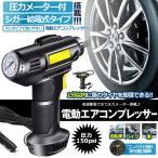 電動 エアコンプレッサー エアーコンプレッサー シガー給電 自転車 空気入れ 自動車 バイク ボール 電動空気入れ コンプレッサー 電動 ライト LED SIGAPRE