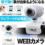 webカメラマイク内蔵 ウェブカメラ 会議 USB マイク付き クリップ テレワーク 自宅 仕事 高音質 TERECAME