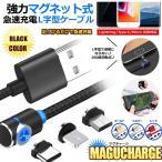 Yahoo!SHOP EAST赤字 処分 セール L字型 マグネット 充電ケーブル 強力  急速充電 Lightning Type-C Micro USB スマホ iphone Android 磁石 MAGCHARGE-BK