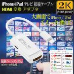 Yahoo!SHOP EAST赤字 処分 セール Lightning ライトニング to HDMI 変換アダプタ 2K 1920x1080 高解像度 設定不要 iPhone画面をテレビに iPhone iPad iPod LIGH2K