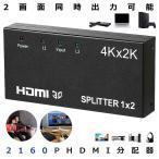 HDMI 分配器 2画面同時出力可能 4K 30Hz 2160P 1入力2出力 hdmiセレクター HDMIスプリッタ スイッチ PS4 Xbox Blu-ray Apple TV フルHD 3D 1080P 4K30HZHDMI