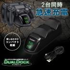 デュアルドック PS4 コントローラー 充電 スタンド Pro 充電器 同時充電 DUALSHOCK4 LED 収納 プレステ4 DUALDK