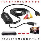 RCA to HDMI 変換 ケーブル コンバーター コンポジット RCA AV アダプター USB給電 Xbox PS4 PS3 TV STB VHS VCR RCATOHDMI