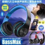 バスマックス 青 無線 ブルートゥース ヘッドホン ヘッドフォン Bluetooth 10時間再生 重低音 高音質 ハンズフリー 通話 スマホ iphone BASSMAX-BL