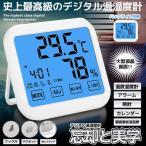 忘却と美学クロック デジタル温湿度計 アラーム 時計 カレンダー 最高 最低 置き 掛け マグネット タッチ バックライト機能 BOUBI