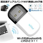WiFi無線LAN子機 Bluetooth4.2 ワイヤレスWiFi USBアダプタ 5G 2.4G 高速 ブルートゥース コンパクト EZCast MINIWIFI