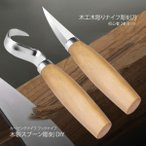 彫刻刀 木工 木彫りナイフ カービングナイフ フックナイフ 木製スプーン彫刻 DIY 初心者 2本セット MA-274