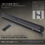 ホームシアターシステム サウンドバー TV スピーカー Bluetooth リモコン付 高音質 大音量 3種類の置き方 一体式 分離式 壁掛け 2.0ch 日本語説明書 TWINHOME
