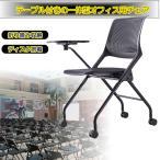 テーブル 付き 一体型 チェア 椅子 タイヤ付きチェアブル の登場 折り畳み式 会議 BBQ用 自宅 介護 収納 簡易 TTCHAI