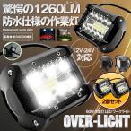 作業灯 LED ワークライト 2個セット 60W 狭角30度 フラッドライト 12V-24V対応 汎用 車外灯 農業機械 4インチ 2-OVERSAL