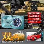 ドライブレコーダー 前後カメラ 32GBカード対応 1080P フルHD デュアルドライブレコーダー 広視野角 駐車監視 常時録画 G-sensor WDR SOUDRA
