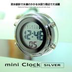 ミニ 防水クロック シルバー シャワー時計 バスルーム時計 お風呂時計 壁掛時計 電子時計 目覚まし時計 アラーム カレンダー表示 タイマー BOKURO-SV