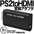 PS2 HDMI 変換 コンバータ 3.5mmオーディオ出力 PS2 to HDMI 小型 軽量 HDMI コンバーター PS2 テレビ PSKIRIKAE