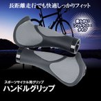 自転車 グリップ Bタイプ ハンドル クロスバイク マウンテンバイク スポーツ エンドバー 長時間 サイクリング ラバー ソフト 衝撃 JITEGRP-B