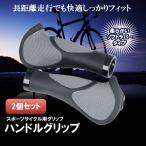 自転車 グリップ Bタイプ 2個セット ハンドル クロスバイク マウンテンバイク スポーツ エンドバー 長時間 サイクリング ラバー ソフト 衝撃 JITEGRP-B-2