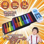 電子ピアノ ハンドロール ピアノ 49鍵盤 子供 おもちゃ 楽器 カラフル ロールピアノ コンパクト 小型 折りたたみ 折畳 スピーカー HANDROLLP
