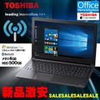東芝 ノートパソコン 15.6型 Windows7 Office2013HB メモリ4GB DVD テンキー Bluetooth 無線LAN Windows10 PC Excel Word Powerpoint PB35RNAD4R3JD81