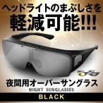 夜間用オーバーサングラス ブラック 車 ドライブ用 跳ね上げ式 レンズ ナイトビジョン 夜間運転 GUSANRA-BK