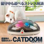 電動キャットドーム 猫おもちゃ 猫玩具 猫用品 電動おもちゃ 羽 羽じゃらし 磁気浮上 ストレス解消 キャット用品 DEASNE