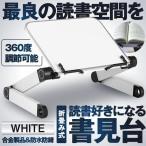 ブックスタンド ホワイト 書見台 勉強 読書用 本立て 伸縮 高さ調節 卓上用 滑り止め 倒れない アルミニウム SHOKEBOOK-WH