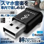 車 Bluetooth レシーバー 2in1 USB トランスミッター PC TVスピーカーカー ワイヤレス アダプタ 携帯 FM 音楽 車内 KITORAS