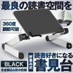 ブックスタンド ブラック 書見台 勉強 読書用 本立て 伸縮 高さ調節 卓上用 滑り止め 倒れない アルミニウム SHOKEBOOK-BK