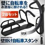 自転車 スタンド 2台セット 縦 壁掛け フック 縦置きスタンド 固定式 耐荷重30kgまで 自転車置き 収納 室内 室外 2-KATATEZI