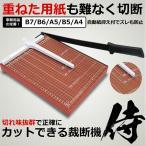 裁断機 カッター 書類 事務 B7 B6 A5 B5 A4 300×250mm対応 ズレ防止 連動用紙ストッパー機能 SAMUKATTA