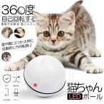 猫おもちゃ 電動 光るボール 自動回転 猫じゃらし Ledボール USB充電式 ストレス解消 運動不足解消 ホワイト 360NECO