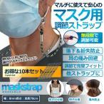 マスクストラップ 10本セット マスク 首掛け クリップ 耳が痛くならない 置き場所に困らない マスクバンド ベルト 10-MASMASA