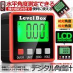 デジタル角度計 傾斜計 レベル 水平器 DIY レベラー マグネット付き  LCDバックライト付き 絶対角度 相対角度 DEKOKEG