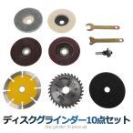 ロータリー ブレード ディスクグラインダー 10点セット金属 切削 切断砥石 研磨ディスク ルーター工具 10-DIGRABSG