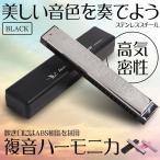 複音ハーモニカ ブラック 24穴 ステンレス スチール C調 高気密性 初心者 上級者セット HUKUOHA-BK