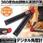 デジタル角度計 分度器 測定器 速読 デジタル プロトラクター 角度ゲージ 長さ測定  360度自由調整 30cm DKUKAED