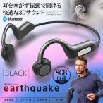 Bluetooth5.0 骨伝導イヤホン ブラック 8GB内蔵 ヘッドホン スポーツ 超軽量 高音質 無線 音楽 ノイズキャンセル ハンズフリー通話 EARQUEIK-BK
