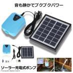 ソーラーポンプ 充電式 エアポンプ 酸素 池 通気装置 エアストーン 水族館 エアポンプ付き 5v SEISSSO