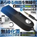 無線受信機 レシーバー 車載 bluetooth 5.0 マイク内蔵 ハンズフリー通話 AUX 3.5mm イヤホン スマホ スピーカー MUSEKAREN