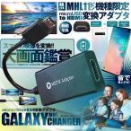 MHL11ピン 機種限定 HDMI 変換 アダプタ Micro USB HDMI 変換 ケーブル テレビ 映像伝送 出力 スマホ GALACHAN