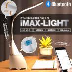 Bluetooth スピーカー付き 無線 デスクスタンド 照明 3段階調色 無段階調光 多機能ライト 目に優しい 学習机 読書 勉強 仕事 BLDESKST